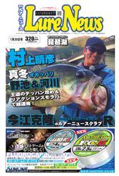 週刊 ルアーニュース (2017/01/20号)