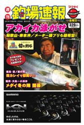 週刊 釣場速報 関西版 (2017/01/20号)