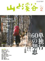 山と溪谷 (通巻982号)