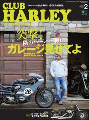 CLUB HARLEY(クラブハーレー) (2017年2月号)
