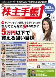 株主手帳 (2017年2月号)