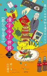 暮らしの中で知る漢字のヒミツ 漢字ル!世界 (三) 飲んで知る漢字