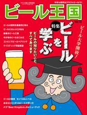 ワイン王国別冊 ビール王国 (Vol.13)