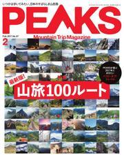 PEAKS(ピークス) (2017年2月号)