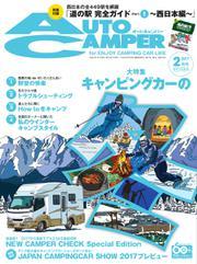 AutoCamper(オートキャンパー) (2017年2月号)