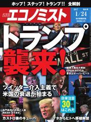 エコノミスト (2017年01月24日号)
