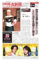 日本外食新聞 (17/1/15号+別冊)