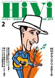 HiVi(ハイヴィ) (2017年2月号)