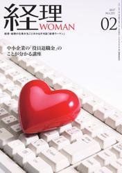 月刊経理ウーマン (2017年2月号)