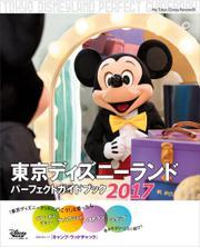 東京ディズニーランド パーフェクトガイドブック 2017