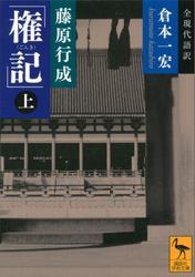 藤原行成「権記」全現代語訳(上)