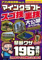 マインクラフト スゴ技・裏技 大公開スペシャル (アプリ完全攻略Vol.21)