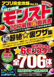アプリ完全攻略 Vol.22 (人気No.1アプリを最新トレンドで研究&徹底攻略!)