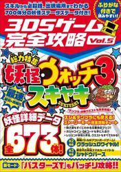 3DSゲーム完全攻略 Vol.5(国民的妖怪ゲームを最速研究・攻略!)