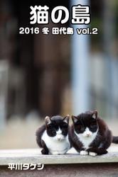 猫の島 2016 冬 田代島 vol.2