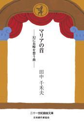 マリアの首 -幻に長崎を想う曲-