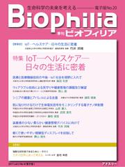 Biophilia (2017年冬号)