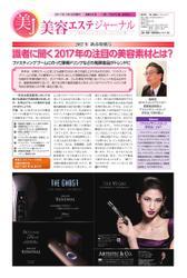 美容エステジャーナル (2017年1月12日号)