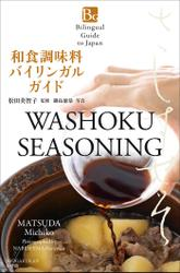 和食調味料バイリンガルガイド~Bilingual Guide to Japan WASHOKU SEASONING~