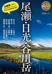 尾瀬・日光・谷川岳
