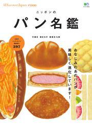 別冊Discover Japan シリーズ (FOOD ニッポンのパン名鑑)