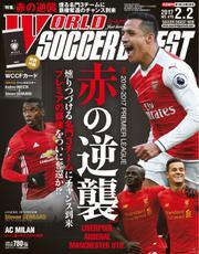 WORLD SOCCER DIGEST(ワールドサッカーダイジェスト) (2017年2/2号)