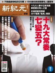 新紀元 中国語時事週刊 (515号)