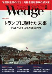 WEDGE(ウェッジ) (2017年2月号)
