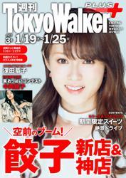 週刊 東京ウォーカー+ 2017年No.3 (1月18日発行)