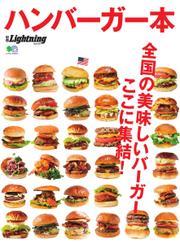 別冊Lightningシリーズ (Vol.160 ハンバーガー本)
