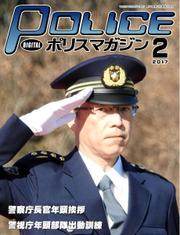 ポリスマガジン (17年2月号)