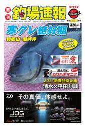 週刊 釣場速報 関西版 (2017/01/27号)