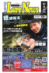 週刊 ルアーニュース (2017/01/27号)