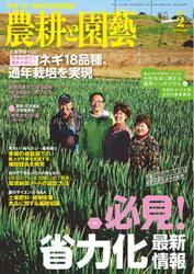 農耕と園芸 (2017年2月号)