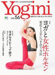 Yogini(ヨギーニ) (Vol.56)