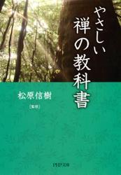 やさしい禅の教科書