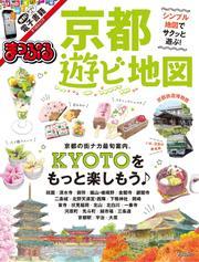 まっぷる 京都遊ビ地図
