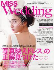 MISS Wedding(ミスウエディング) (2017年春夏号)