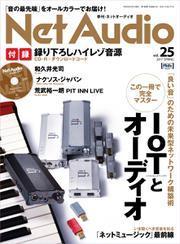 Net Audio(ネットオーディオ) (Vol.25)