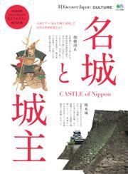 別冊Discover Japan シリーズ (CULTURE 名城と城主)