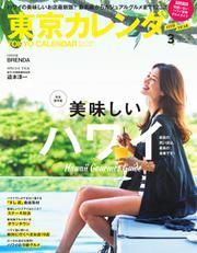東京カレンダー (2017年3月号)