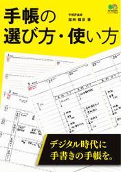 手帳の選び方・使い方 (2017/01/11)