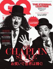 GQ JAPAN (2017年3月号)
