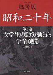 昭和二十年第5巻 女学生の勤労動員と学童疎開