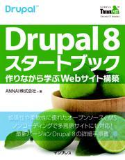 Drupal 8 スタートブック―作りながら学ぶWebサイト構築