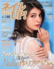 ネイルUP! (2017年3月号)