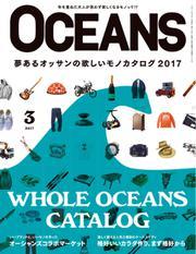 OCEANS(オーシャンズ) (2017年3月号)