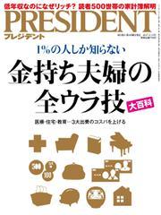 PRESIDENT(プレジデント) (2017年2.13号)