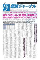 健康ジャーナル (2017年1月19日号)