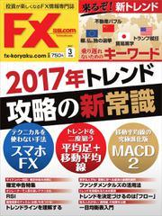 FX攻略.com (2017年3月号)